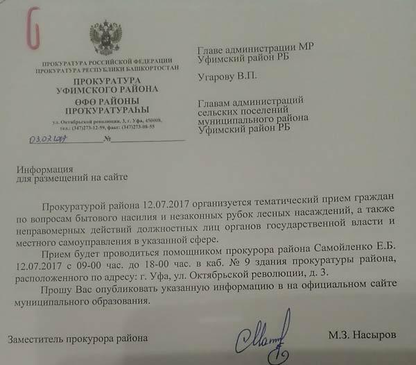 Башкирская-прокуратура