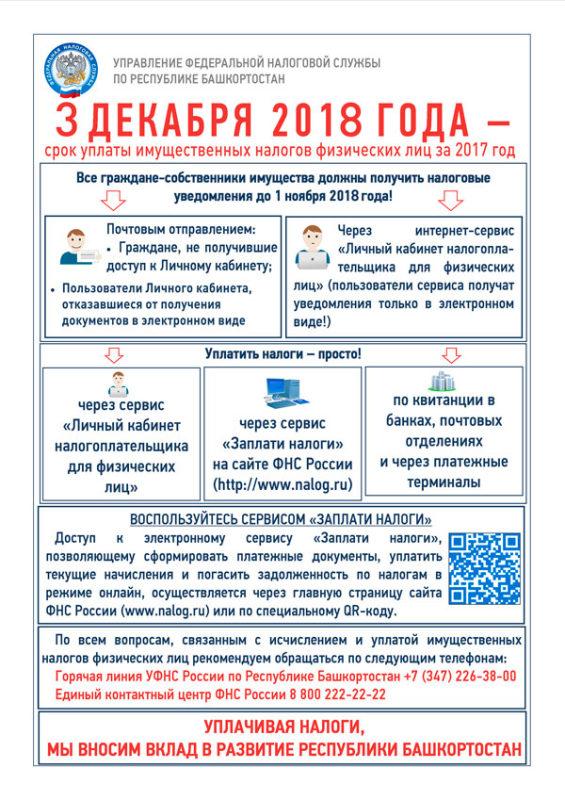 Гражданам республики необходимо до 3 декабря 2018 года уплатить имущественные налоги за 2017 год.
